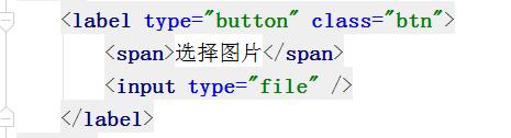 原生自定义文件上传按钮html