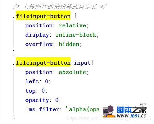 自定义选择文件按钮CSS样式布局
