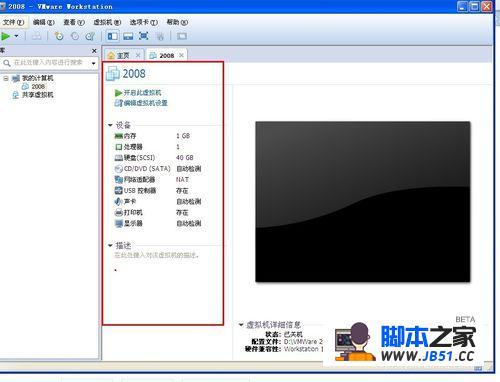 VMWare虚拟机安装创建虚拟机的使用教程