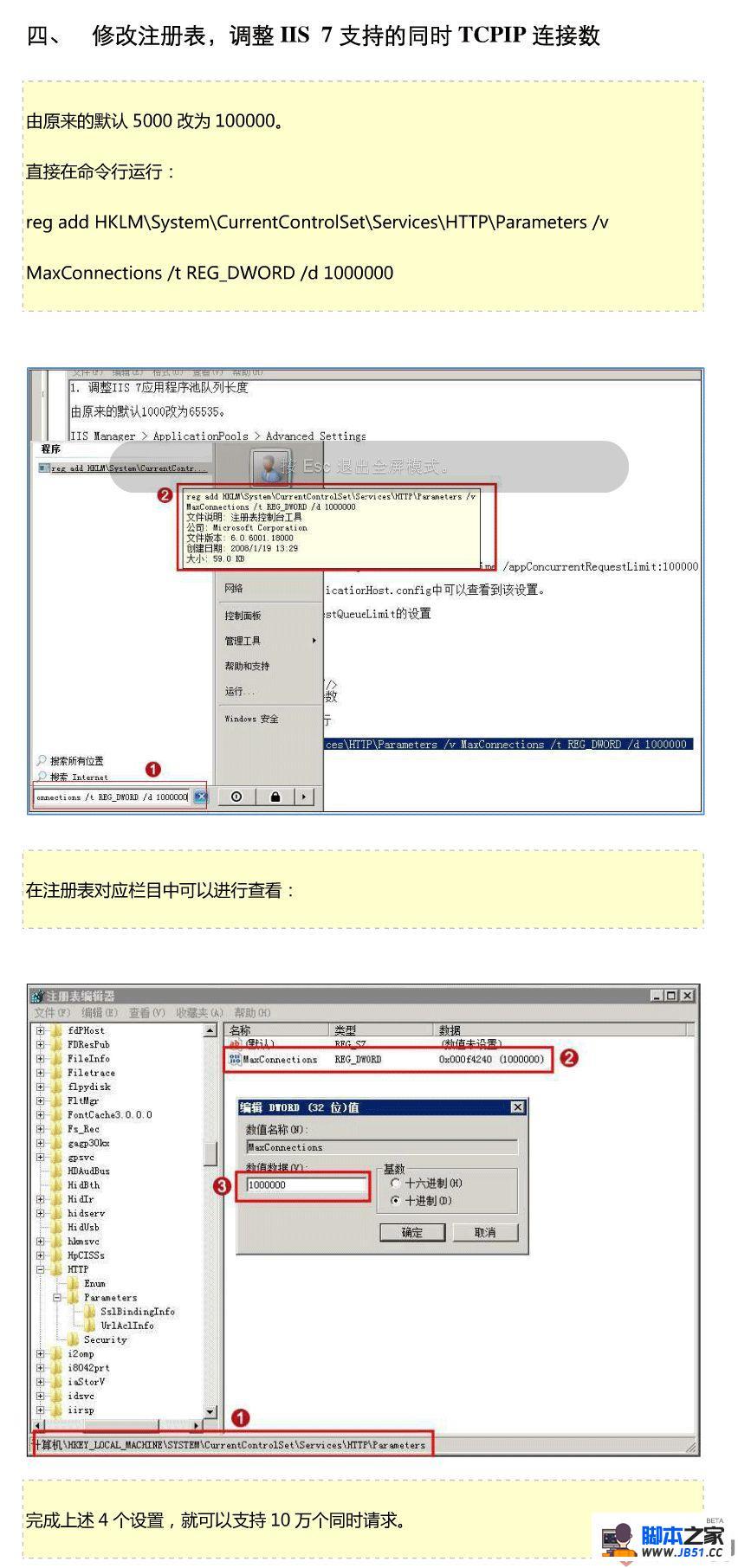 优化IIS7 5支持10万个同时请求的配置方法- 脚本之家