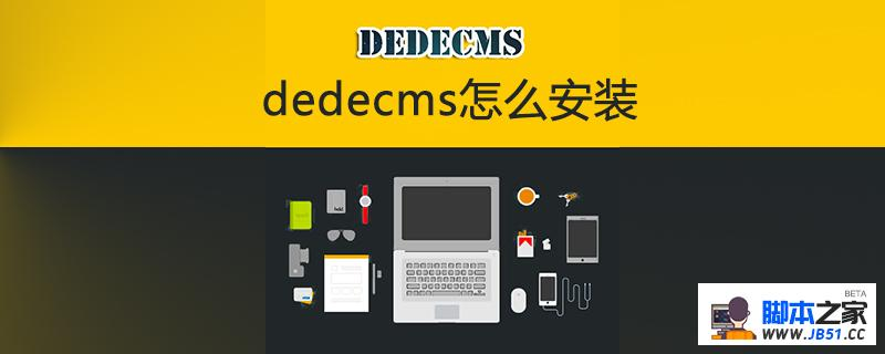 dedecms怎么安装