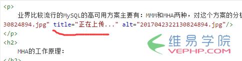 百度ueditor编辑器上传图片后如何设置img标签里的src、title、alt属性2