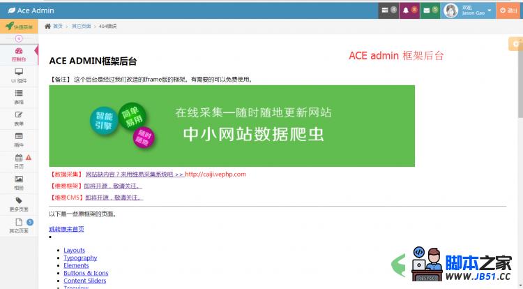 ACE admin管理后台iframe版下载