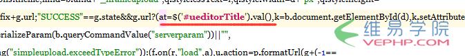 百度ueditor编辑器上传图片后img标签的title、alt属性优化简单方法2