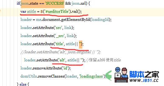百度ueditor编辑器上传图片后img标签的title、alt属性优化简单方法1