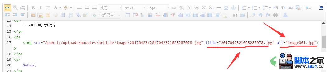 百度ueditor编辑器上传图片后如何设置img标签里的src、title、alt属性1