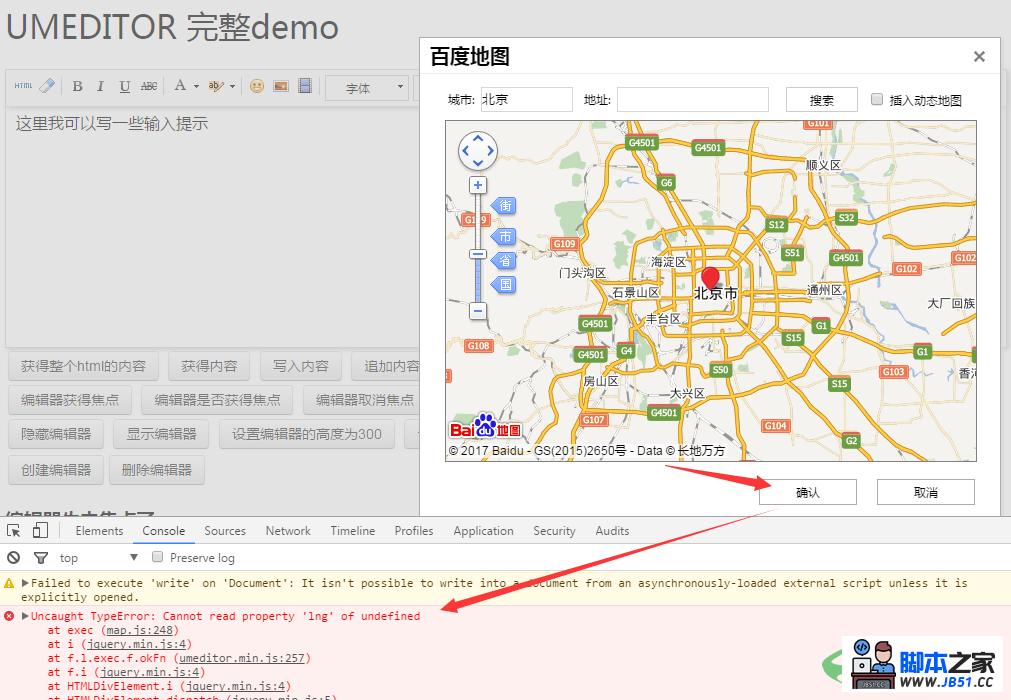 百度umeditor在线编辑器不能插入百度地图的解决办法1