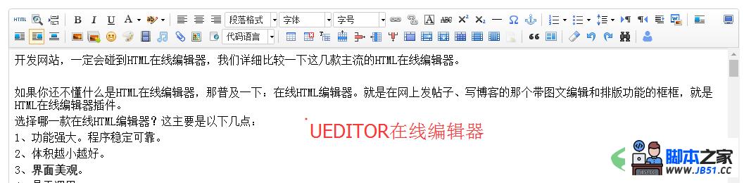 前端最好用的HTML在线编辑器是哪一款1