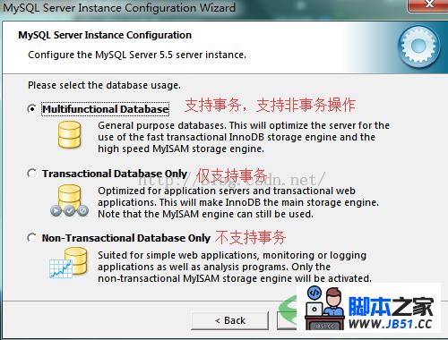 MYSQL教程图解mysql数据库的安装